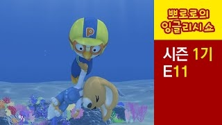 Streams: Pororo's English Show