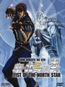 Fist of the North Star - Vol.1/3