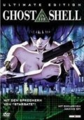 Ghost in the Shell - Ultimate Edition