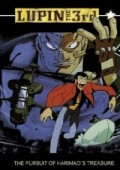 Lupin III: The Pursuit of Harimaos Treasure