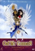 Oh! My Goddess (TV) - Vol.2/6