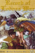 Record of Lodoss War - Perfect Collection: Vol.1/2