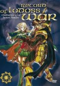 Record of Lodoss War: Chronicles of the Heroic Knight - Vol.1/8