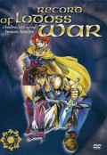 Record of Lodoss War: Chronicles of the Heroic Knight - Vol.2/8