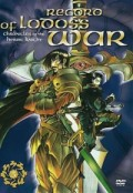 Record of Lodoss War: Chronicles of the Heroic Knight - Vol.3/8