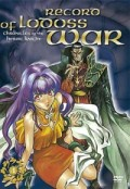 Record of Lodoss War: Chronicles of the Heroic Knight - Vol.4/8
