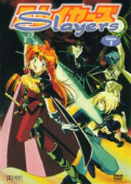 Slayers - Vol.1/6