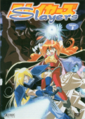 Slayers - Vol.3/6