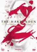 The Hakkenden - Vol.2/4