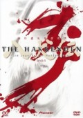 The Hakkenden - Vol.3/4