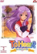 To Heart - Vol.2/4 (OmU)