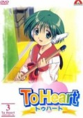 To Heart - Vol.3/4 (OmU)