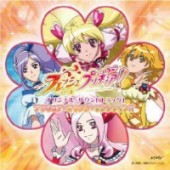Fresh Pretty Cure! - OST