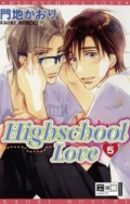 Highschool Love - Bd.05