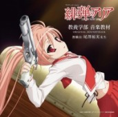 Hidan no Aria - OST