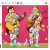 "Moyashimon Returns - ED: ""Recently""(Saikin) [Ltd. Edition]"