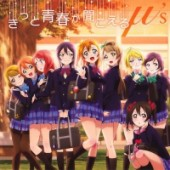 "Love Live! School Idol Project - ED: ""Kitto Seishun ga Kikoeru"""