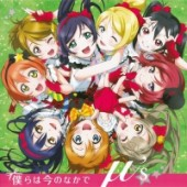 "Love Live! School Idol Project - OP: ""Bokura wa Ima no Naka de"""