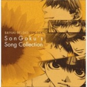 Saiyuuki Reload Gunlock - Son Gokus Song Collection