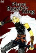 Planet of the Beast King - Vol.3/3