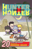 Hunter X Hunter - Vol.20