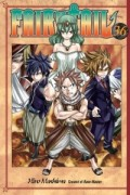 Fairy Tail - Vol.36