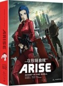Ghost in the Shell: Arise - Border 1+2 [Blu-ray+DVD]