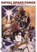 Royal Space Force: The Wings of Honnêamise (Re-Release)