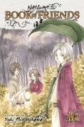 Natsume's Book of Friends - Vol.16