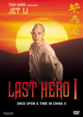 Last Hero I: Once Upon a Time in China II (Uncut)