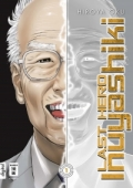 Last Hero Inuyashiki - Bd.01: Kindle Edition