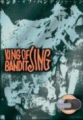 King of Bandit Jing II: Bottle 05