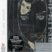 "Ergo Proxy - Original Soundtrack ""Opus01"""