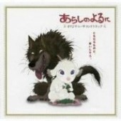 Arashi no Yoru ni - Original Soundtrack