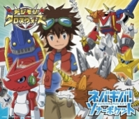 "Digimon Xros Wars - OP: ""Never Give Up!"" [Limited Edition]"