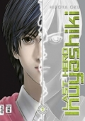 Last Hero Inuyashiki - Bd.02: Kindle Edition