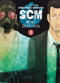SCM: Meine 23 Sklaven - Bd.03: Kindle Edition