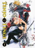 Tenjo Tenge Max - Bd.01: Kindle Edition