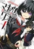 Armed Girl's Machiavellism - Bd.01