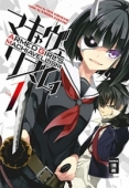 Armed Girl's Machiavellism - Bd.01: Kindle Edition