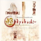 Ayakashi - Original Soundtrack