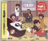 Ranma 1/2 - Fighting Songs