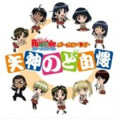 School Rumble Ni Gakki - Vocal Best