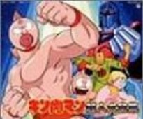 Kinnikuman II Sei: Ultimate Muscle