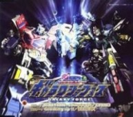 Transformers: Galaxy Force - Opening & Ending