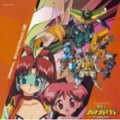 Gaogaigar - Original Soundtrack: Vol.02