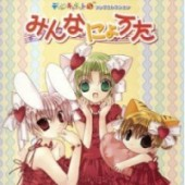 Di Gi Charat - Song Collection