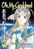 Oh My Goddess! - Vol.01: Kindle Edition