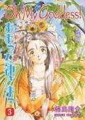 Oh My Goddess! - Vol.03: Kindle Edition