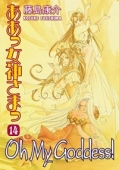 Oh My Goddess! - Vol.14: Kindle Edition